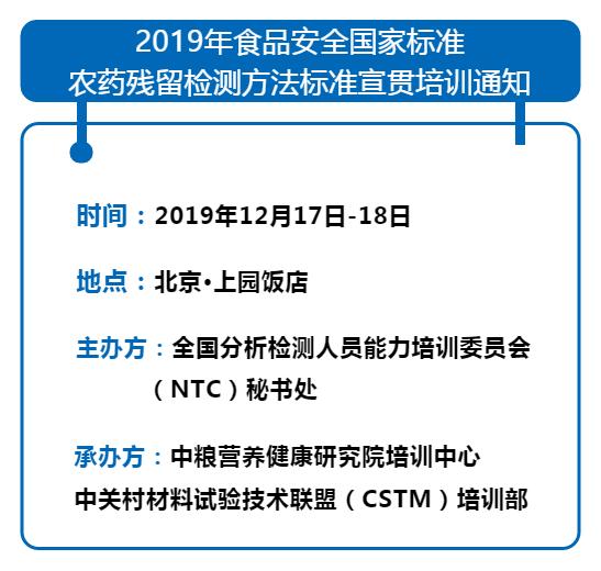 2019年食品安全国家标准农药残留检测方法标准宣贯在京举行