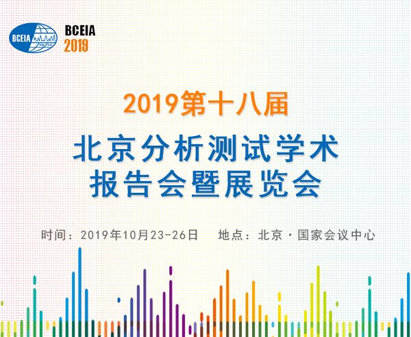 """""""BCEIA2019""""第十八届北京分析测试学术报告会暨展览会"""
