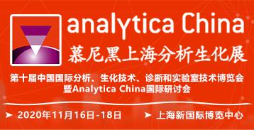 2020慕尼黑上海生化分析展——生化分析产品盛会