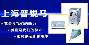 上海普锐马电子万博手机在线登录