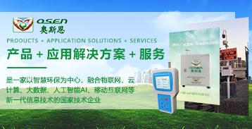 深圳市奥斯恩净化技术万博手机在线登录