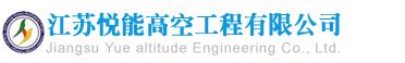 江�K��能高空工程有限公司