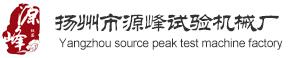 扬州市源峰试验机械厂