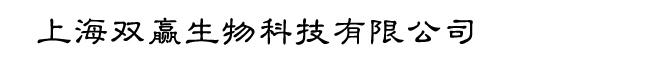 上海双赢生物科技有限公司