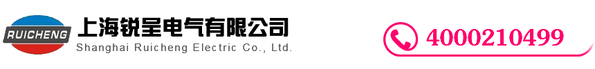 上海锐呈电气有限公司