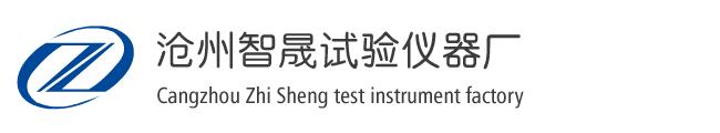 沧州智晟试验仪器厂
