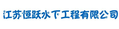 江苏恒跃水下工程有限公司