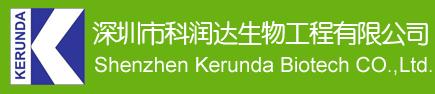 深圳市科润达生物工程有限公司
