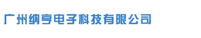 广州纳亨电子科技有限公司