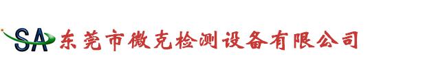 东莞市微克检测设备内蒙古快3
