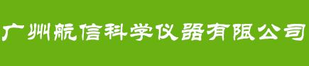 广州航信科学仪器有限公司
