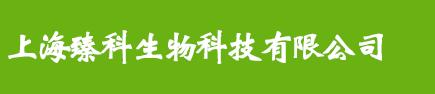 上海臻科生物科技有限公司