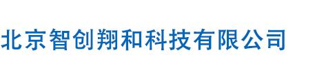 北京智创翔和科技有限公司