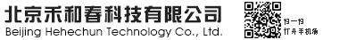 北京禾和春科技有限公司