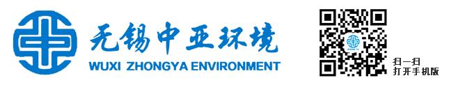 无锡中亚环境试验设备有限公司