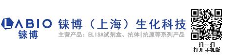 铼博(上海)生化科技有限公司