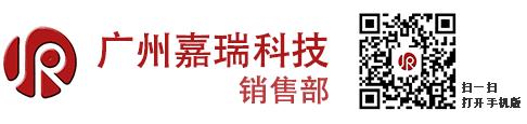 广州嘉瑞科技发展有限公司销售部