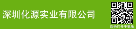 深圳化源实业有限公司