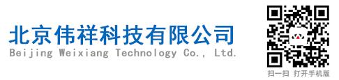 北京伟祥科技有限公司