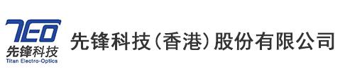 先锋科技(香港)股份有限公司