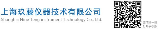 上海玖藤仪器技术有限公司