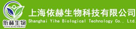 上海依赫生物科技有限公司