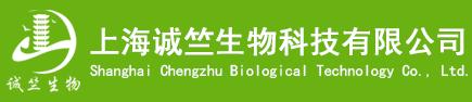 上海诚竺生物科技有限公司