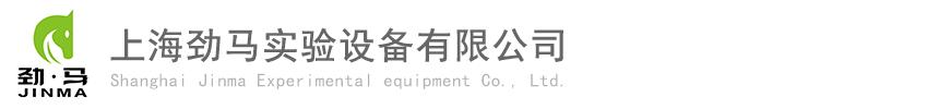 上海劲马实验设备有限公司