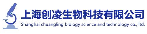 上海创凌生物科技有限公司