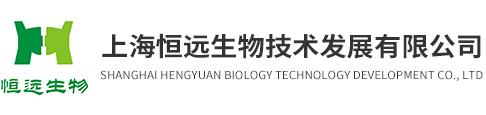 上海恒远生物技术发展有限公司