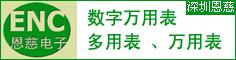 深圳市恩慈电子有限公司