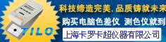天友利上海卡罗卡超仪器有限公司
