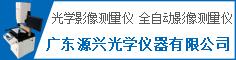 广东源兴光学仪器有限公司