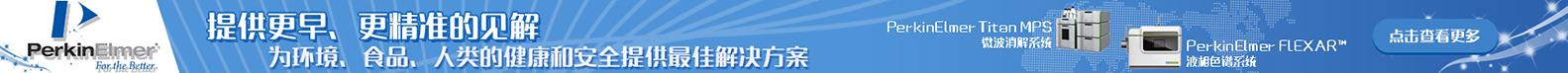 珀金埃尔默仪器(上海)有限公司
