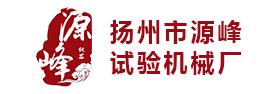扬州市源峰ballbet贝博网页登录械厂