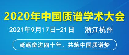 2020年中国质谱学术大会