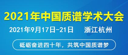 2021年中国质谱学术大会