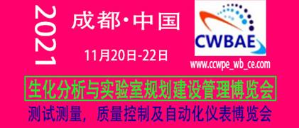 2021中国国际(西部)生化分析与实验室规划建设管理博览会