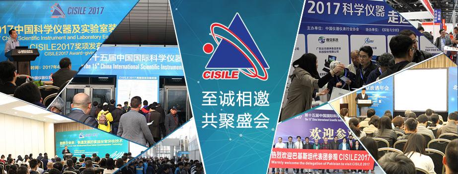 CISILE2018同期活动:军工企业试验与检测技术应用研讨会
