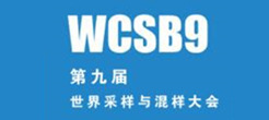 WCSB9��2019(第九届)世界采样和混样大会