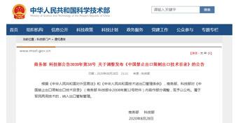 科技部调整发布《jdb捕鱼禁止出口限制出口技术目录》