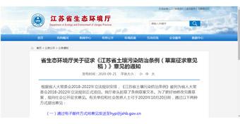 江苏发布《江苏省土壤污染防治条例(草案征求意见稿)》