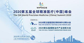 终版日程大公开 | WPMCS第五届全球精准医疗(中国)峰会门票优惠即将截止!