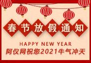 快3平台2021年春节放假通知