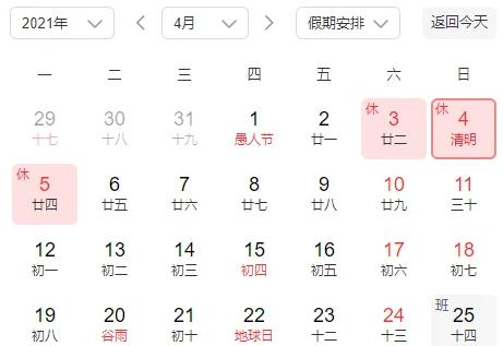 阿仪网2021年清明节放假通知