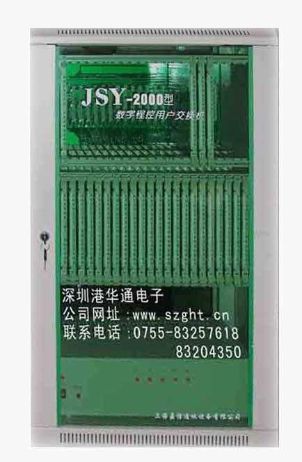 jsy-2000数字程控电话交换机