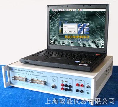 简单介绍:电路在线维修测试仪是一种通用型的电路板故障在线检测设备