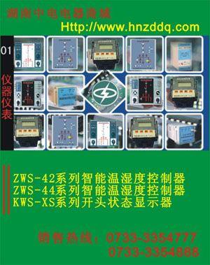 zws-42-1w1s,zws-42-1w1n智能温湿度控制器