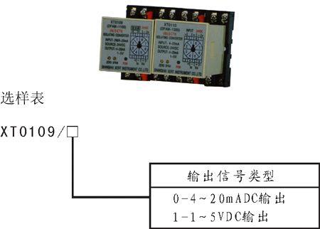 现场电源·信号隔离安全保持器xt0109