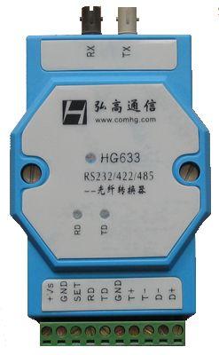 光纤转换器hg633_广州弘高通信技术有限公司